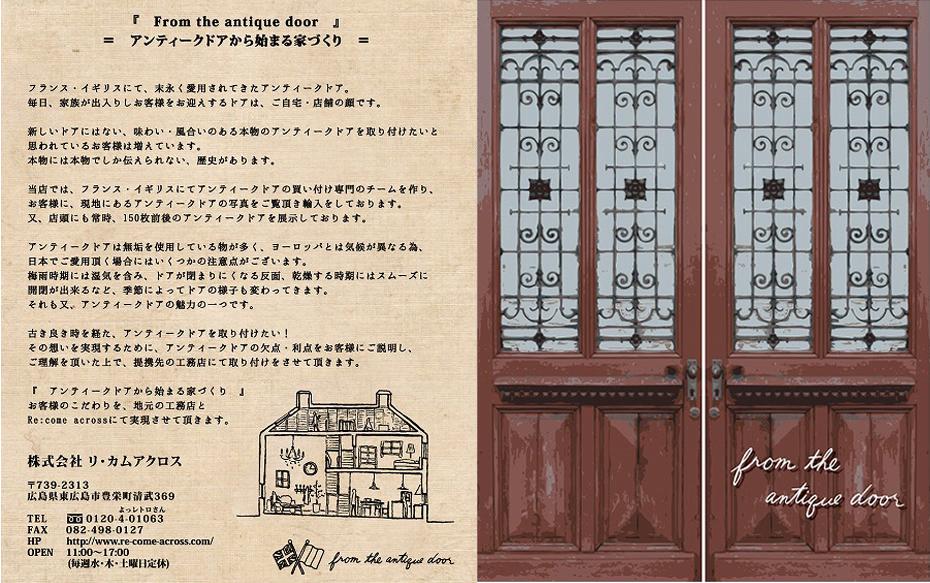 アンティークドアから始まる家づくり