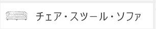 チェア・スツール・ソファバナー