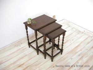 英国アンティークスタイルネストテーブル